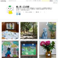紙芝居制作ボランティア - 絵・空・ごと日記