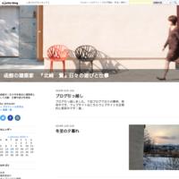 ブログ引っ越し - 函館の建築家 『北崎 賢』日々の遊びと仕事