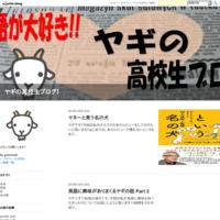 英語に興味がありまくるヤギの話   Part 2 - ヤギの高校生ブログ!