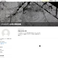 PM2.5のない空 - ソウルログ~お得な情報満載