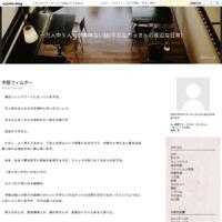 昔の就活について - 東京漂流