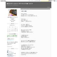 第二章:⑫すべての理解にまさる安らぎー「その①」 - 倫子のフラワーエッセンス・カウンセリング(大阪・スカイプ)