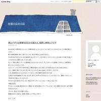 家賃の更新料が高い - 紗蓮の応対日記