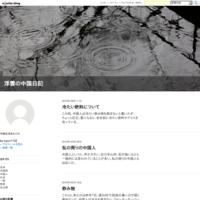無駄に声がでかい - 浮雲の中国日記