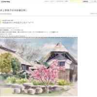 本日「Cycle-循環する美しさ-展」無事に終了しました(*^o^*) - 井上奈保子の水彩画日和☆