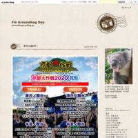 3. 飛鳥Ⅱ 横浜発着四日市・土佐秋めぐり「高知」 - Fin Groundhog Day