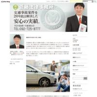 福岡市早良区の死亡事故 - 管藤法律事務所