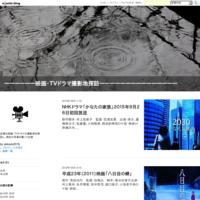NHKドラマ「かなたの家族」2015年9月26日初回放送 - ーーーーーー映画・TVドラマ撮影地探訪ーーーーーーーーーーーーーーー