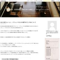 ICOは宝探しに近い確率!? - 投資・仮想通貨!今後日本にも幅広く普及するのでしょうか。