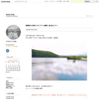 鳥取再訪+α~やっぱり西へ向かう二人~ - photo blog