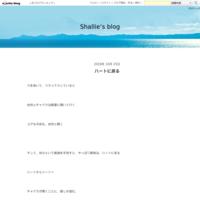 ハートに戻る - Shallie's blog