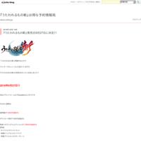 『うたわれるもの斬』発売日9月27日に決定!! - 『うたわれるもの斬』お得な予約情報局