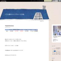 平成30年6月14日 - バフェ蔵のスイングトレード日誌