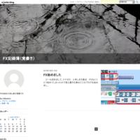 6月24日 日曜日 - FX記録簿(覚書き)