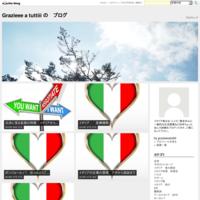 イタリア 食の歴史 ワイン 2 - Grazieee a tuttiii の ブログ