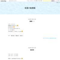 今日の名張 - 名張川鮎情報