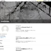 携帯電話supreme iphoneX/7/8ケース 手帳型専用 - mobilekaba