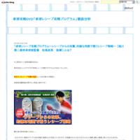 イチオシの卓球攻略DVD「卓球レシーブ攻略プログラム」 - 卓球攻略DVD「卓球レシーブ攻略プログラム」徹底分析