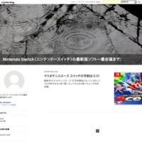 マリオテニスエース スイッチの予約はココ! - Nintendo Switch(ニンテンドースイッチ)の最新版ソフト~最安値まで♪