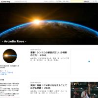 驚愕!- Arcadia Rose - 2021年からの『新プロジェクト』の全貌とは! #180 - - Arcadia Rose -
