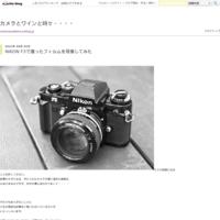 NIKON F100で撮る智光山公園 - カメラとワインと時々・・・・