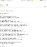 社内ニート日記(1月15日) - 社内ニート日記