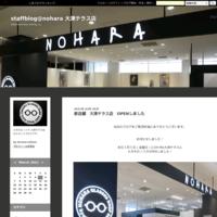 モフモフモグモグ最高 - staffblog@nohara 大津テラス店