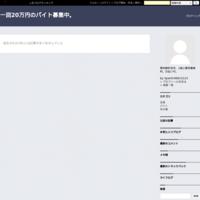 一回20万円のバイト募集中。