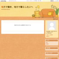 静岡で仕事探しをするときのコツ - 地方で働き、地方で暮らしたいへ