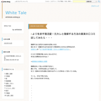 White Tale