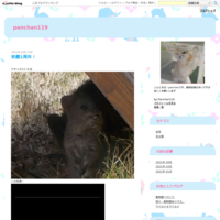 自己紹介 - panchan119