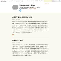 生活で起きること - Shironeko's Blog