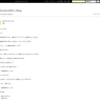 自己紹介 - Surijie1991's Blog