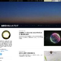 夕焼けと月 - 途泉荘の住人のブログ