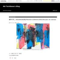 やれやれ - Aki Tachibana's Blog