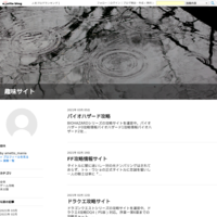 FF攻略情報サイト - 趣味サイト