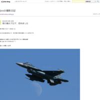 飛行機のブログ、初めました - Jooの撮影日記