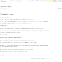 販売店の無責任 - Ga0ryu0's Blog
