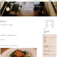 夕飯 - ~ろぐろぐblog~