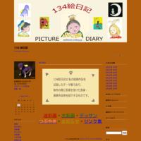 「樹上読書」F80 (2017) - 134 絵日記