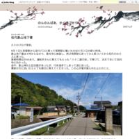 琵琶湖畔一周小旅行 - のんのんばあ、かく過ごせり