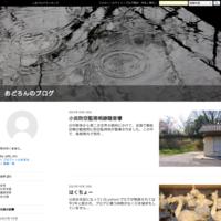 小田防空監視哨跡聴音壕 - おどろんのブログ