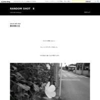 枯れても味わいのあるモノ - RANDOM SHOT Ⅱ