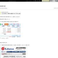 【日本株】決算の確認方法【初心者】 - 投資日記