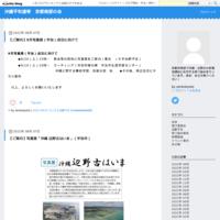 【会ニュースNO.5】8月9日(月休)学習会のご案内 - 沖縄平和連帯 京都南部の会