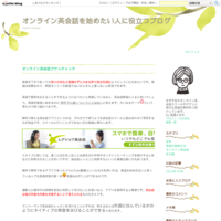 オンライン英会話を始めたい人に役立つブログ