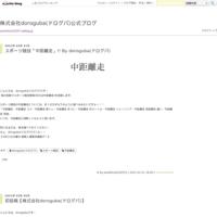 スポーツ競技「競歩」!! By doroguba(ドログバ) - 株式会社doroguba(ドログバ)公式ブログ