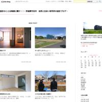 師の話 - 設計のことは俺達に聞け!!~茨城県守谷市 自然と住まい研究所の設計ブログ~