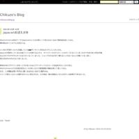 Japacartの商品一覧でカートに追加ボタンを表示する方法 - Chikuzo's Blog