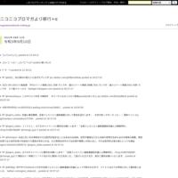 2021年3月24日 - ニコニコブロマガより移行+α